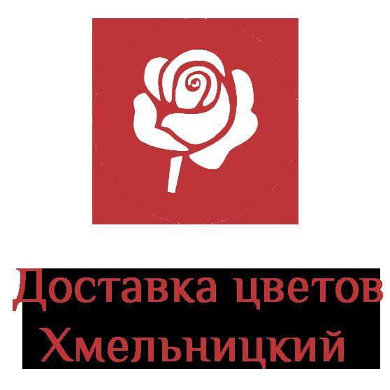 Доставка цветов Хмельницкий лого