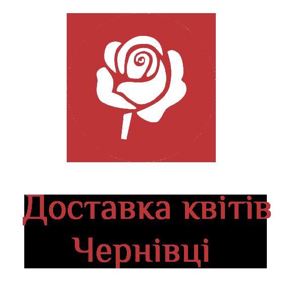 Доставка квітів Чернівці лого компании