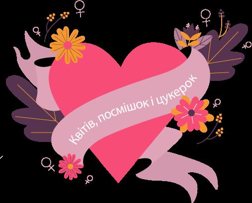 купити Квіти на 8 березня